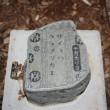 パシフィックプレイス前 石版
